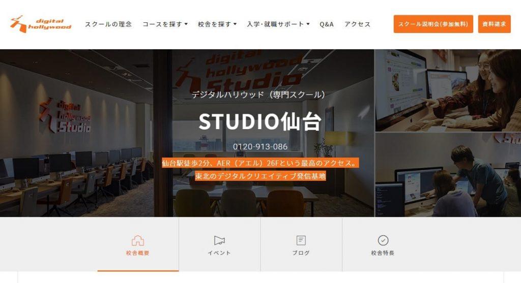 デジタルハリウッドSTUDIO仙台